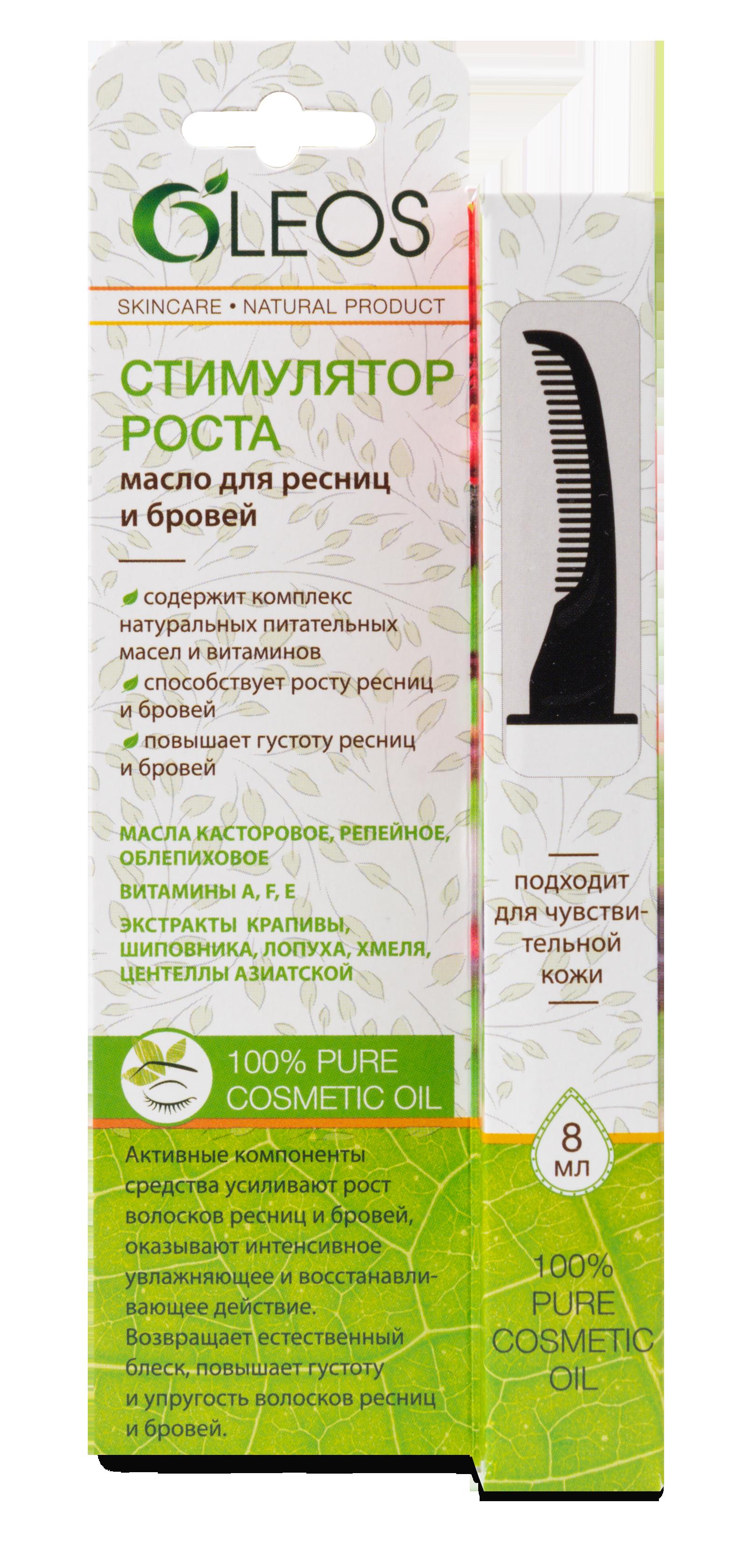 Масло для ресниц и бровей Стимулятор роста 8 мл