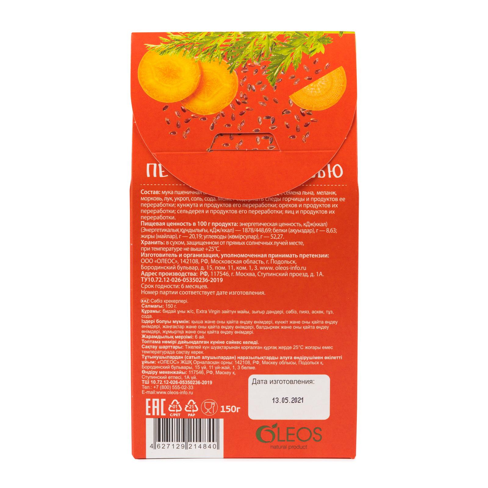 Печенье с морковью 150 г (4)