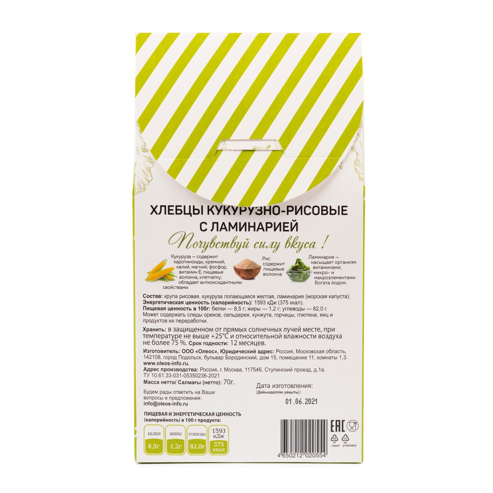 Кукурузно-рисовые хлебцы с ламинарией 70 г (4)