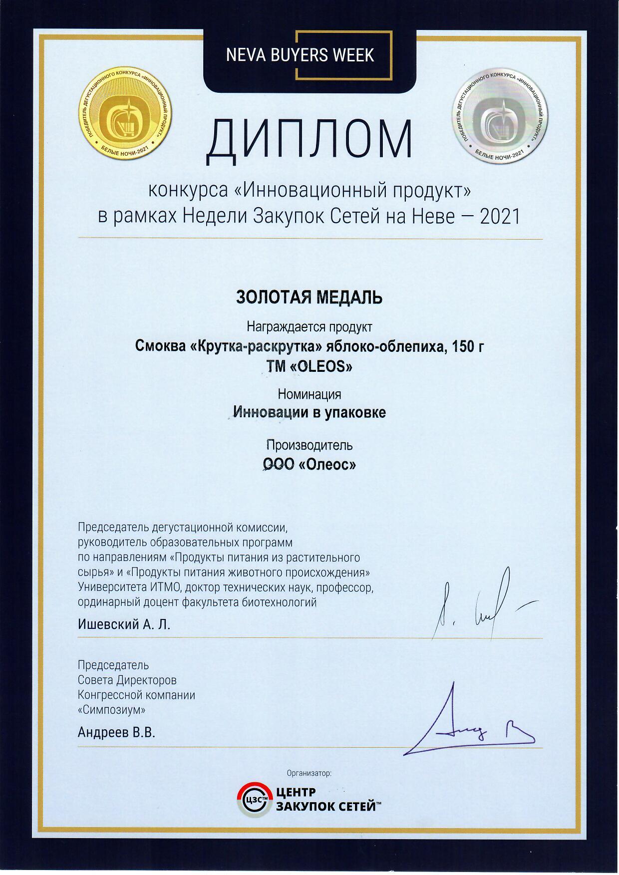 Смоква Яблоко-Облепиха 150 г