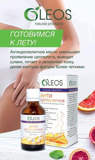 Антицеллюлитное масло Олеос