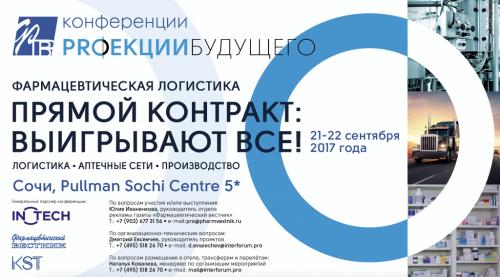 Конференция «ПРЯМОЙ КОНТРАКТ: ВЫИГРЫВАЮТ ВСЕ! Логистика, аптечные сети, производство