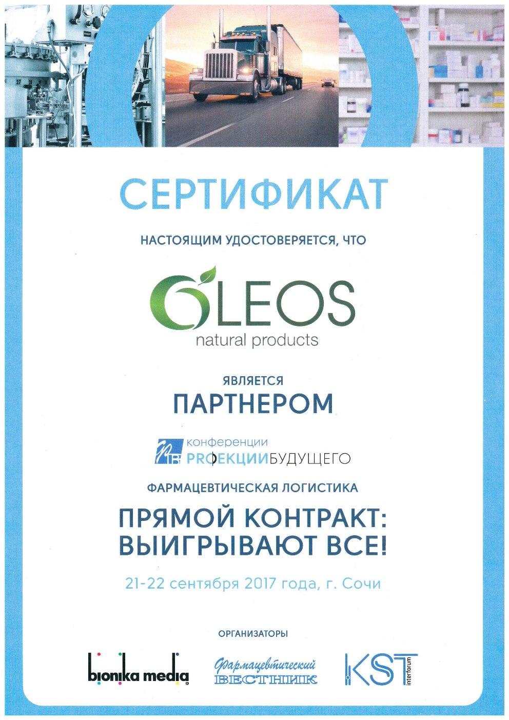 Сертификат партнера конференции «Прямой контракт: выигрывают все! Логистика, аптечные сети, производители»